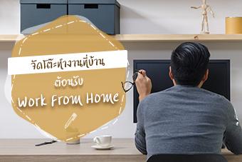 จัดโต๊ะทำงานที่บ้าน ต้อนรับ Work From Homeจัดโต๊ะทำงานที่บ้าน ต้อนรับ Work From Home